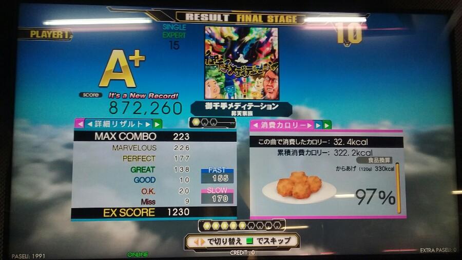 御千手メディテーション ESP A+ 87