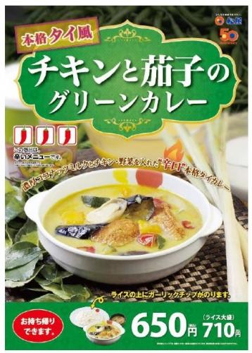 green-curry.jpg