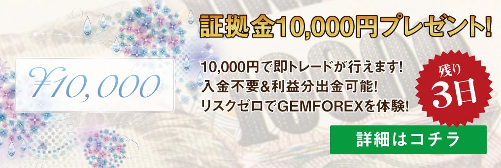 gemforex_camp_160624.png