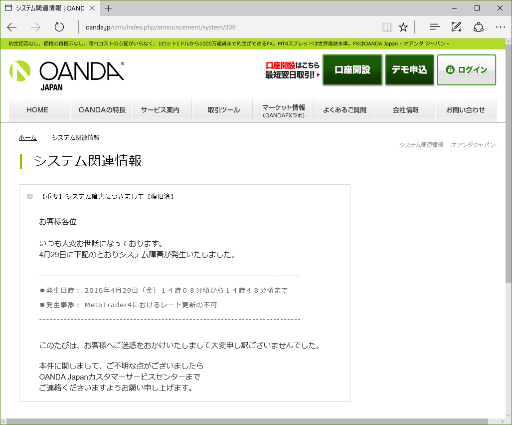 oanda_announcement__system_336.png