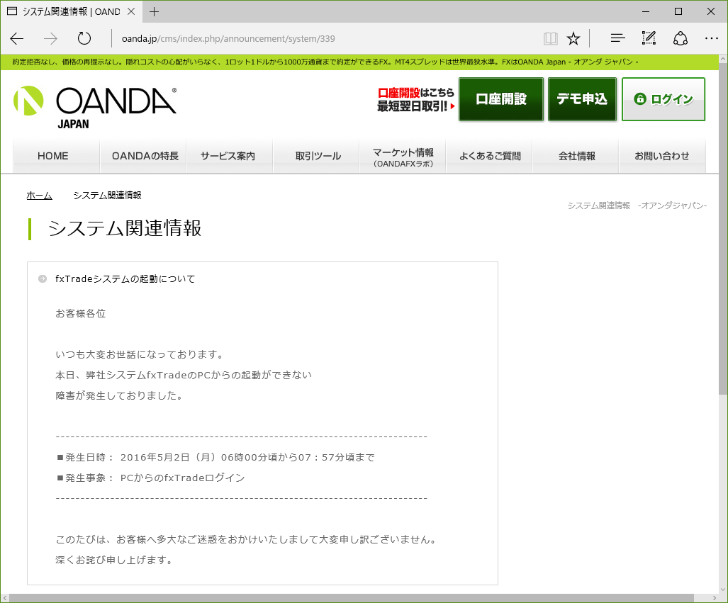 oanda_announcement__system_339.png