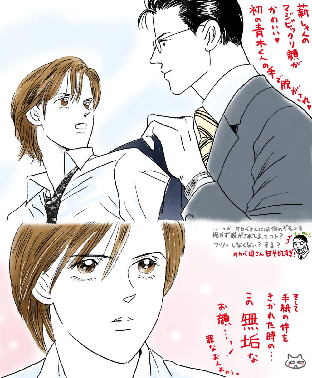 秘密 原罪レビュー1-2