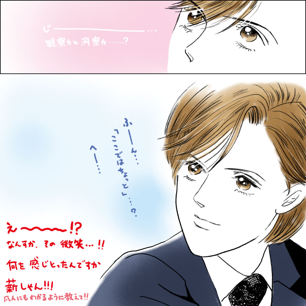 秘密 シーズン0 原罪 4
