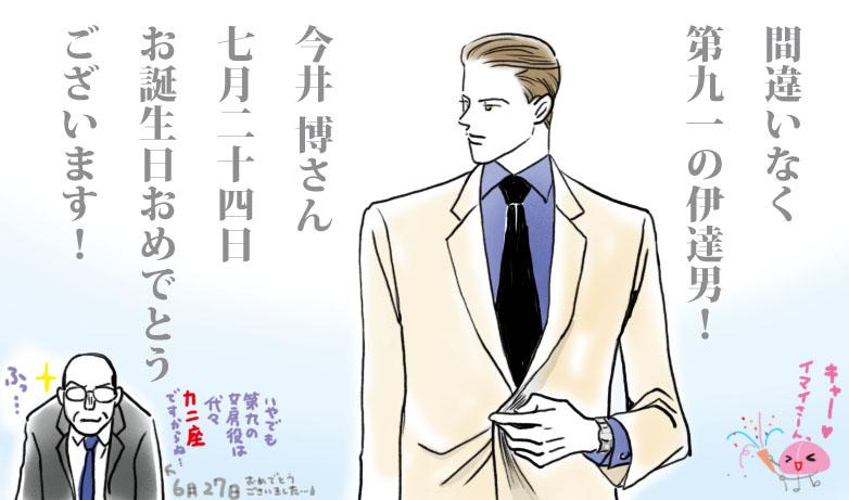 今井さんおめでとう!