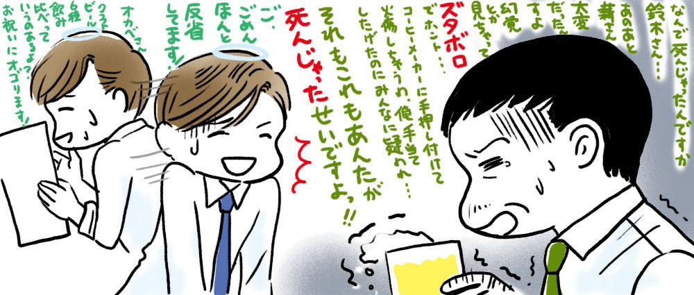 鈴岡対談その2