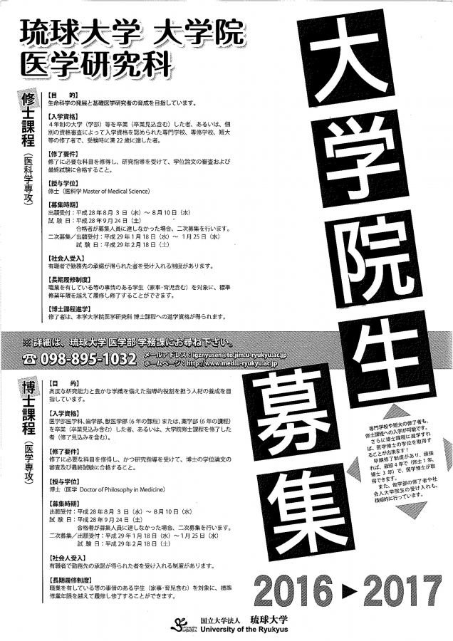 H29年度琉球大学大学院学生募集要項等について
