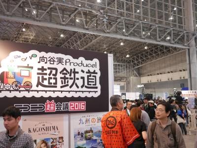 2016ニコニコ超会議02