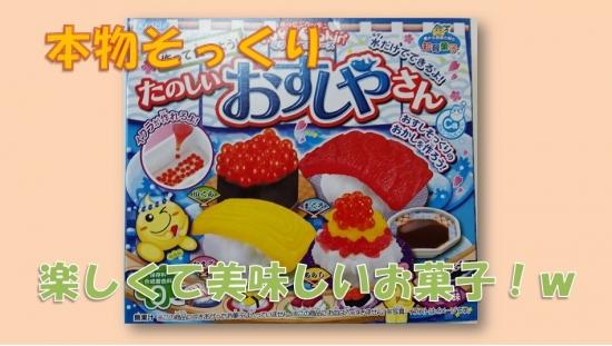タイトル寿司のお菓子2016