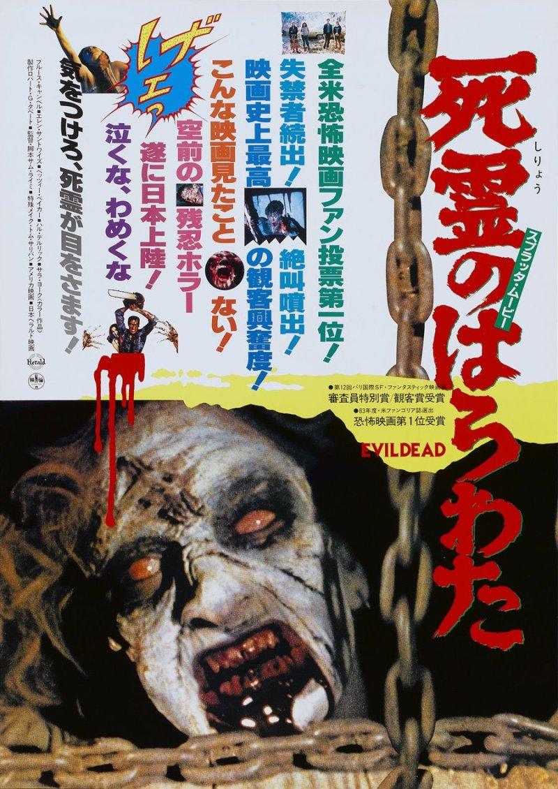 死霊のはらわたポスター