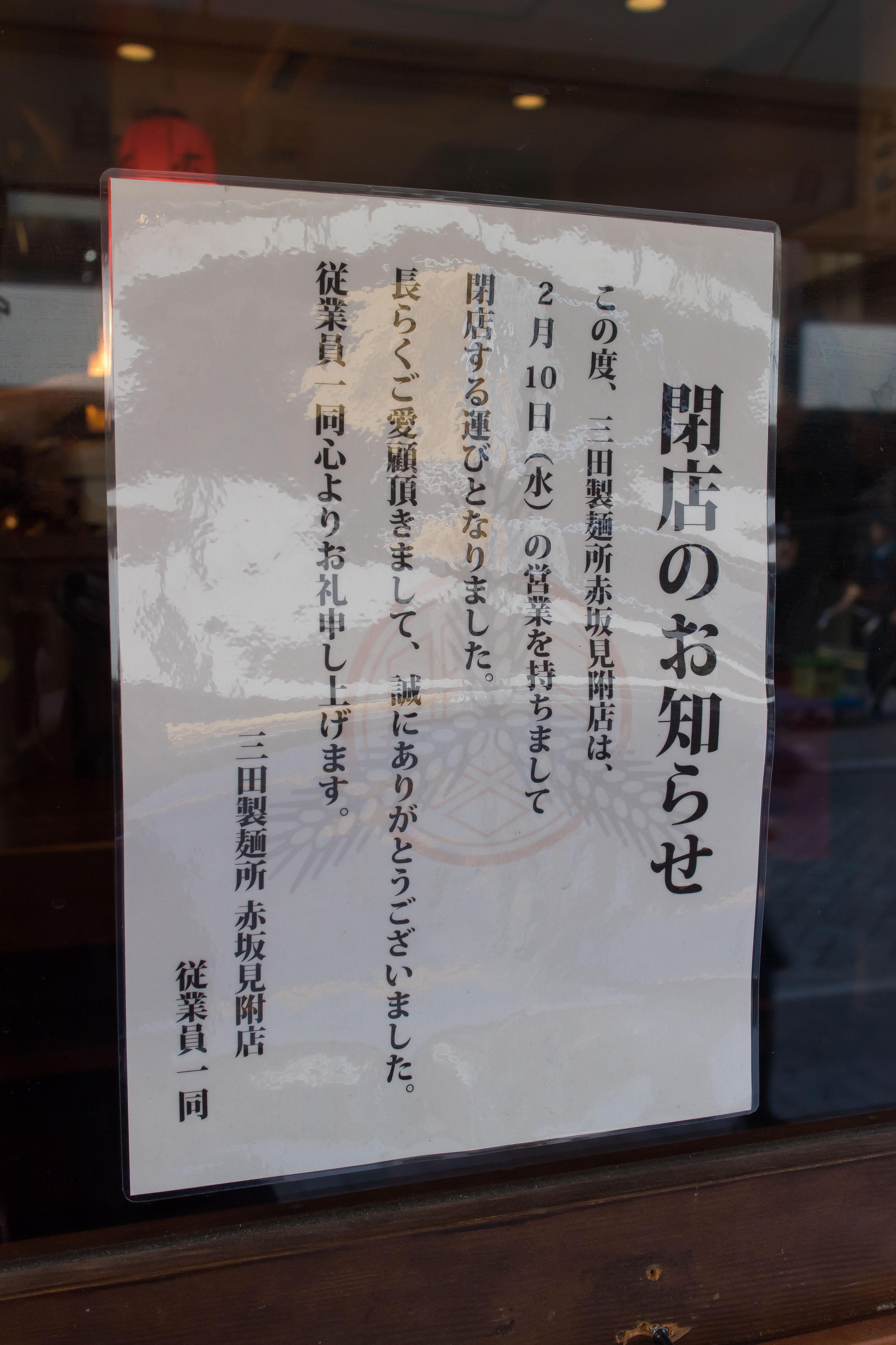 【閉店】三田製麺所 赤坂見附店(3)