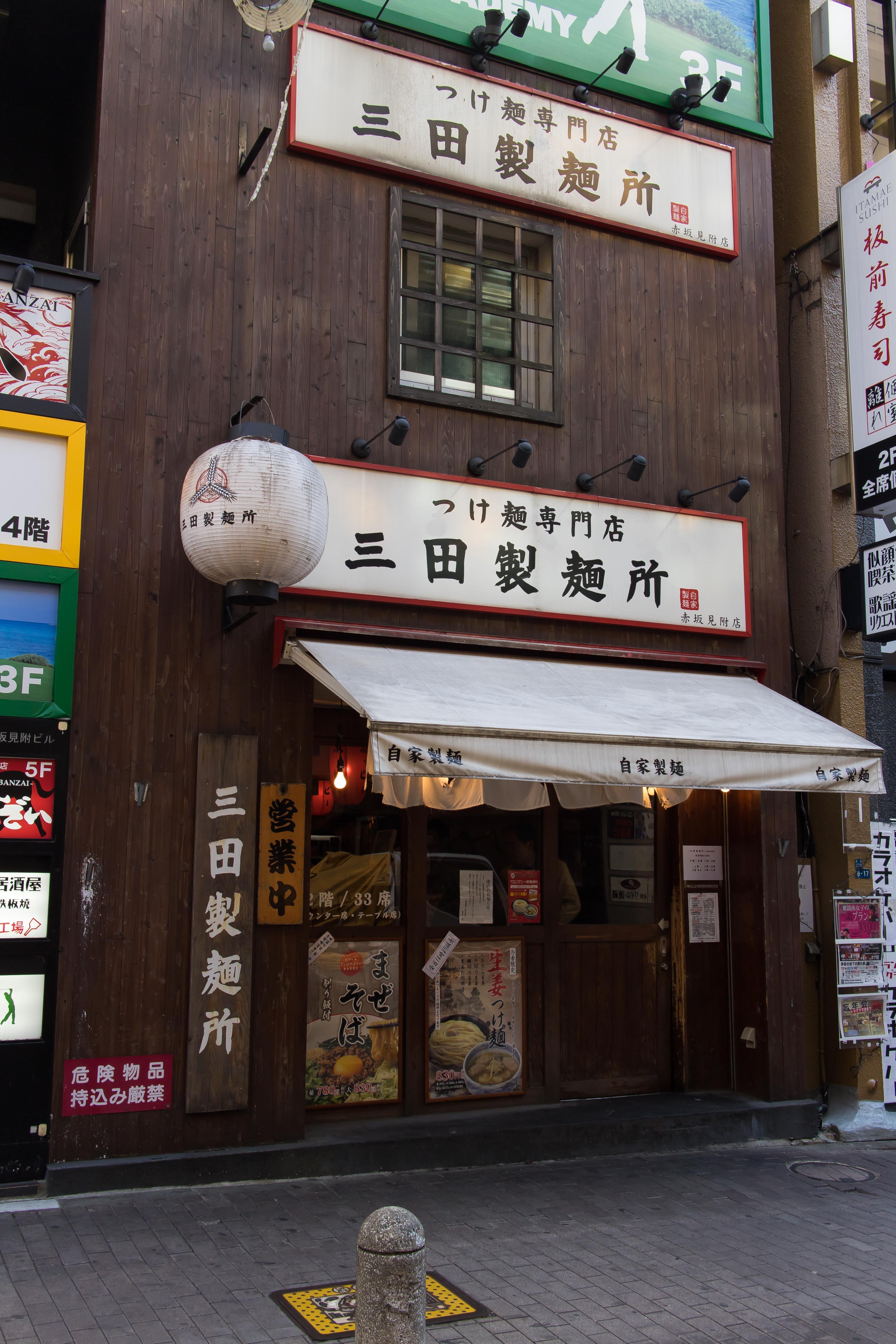 【閉店】三田製麺所 赤坂見附店(2)
