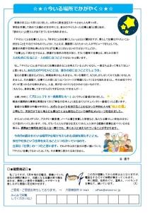 事務所ニュース16/5月号-002