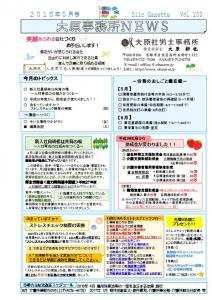 事務所ニュース16/5月号-001