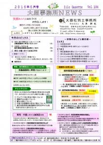 事務所ニュース16/6月号-001