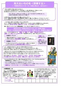 事務所ニュース16/6月号-002