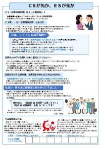 事務所ニュース16/7月号-002