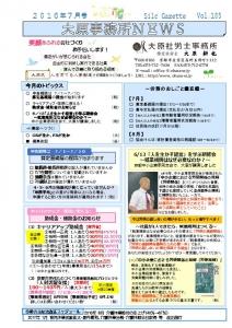 事務所ニュース16/7月号-001
