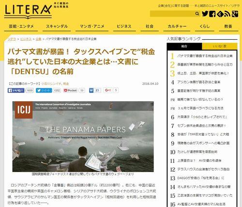 【パナマ文書】タックスヘイブンで日本の大企業の名前も…日本政府や国内マスコミは調査に及び腰