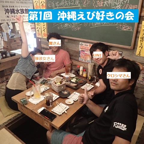 第一回沖縄えび好きの会