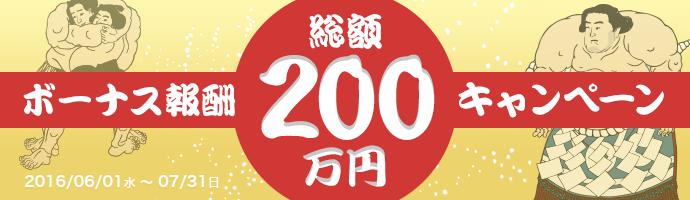 アクセストレード ボーナス報酬総額200万円キャンペーン