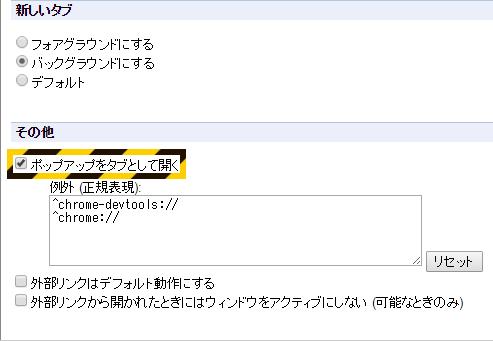 GoogleChrome TabPositionCustomizer2 ポップアップをタブとして開く