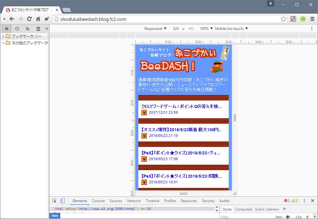 GoogleChrome ToggleDeviceMode Responsive