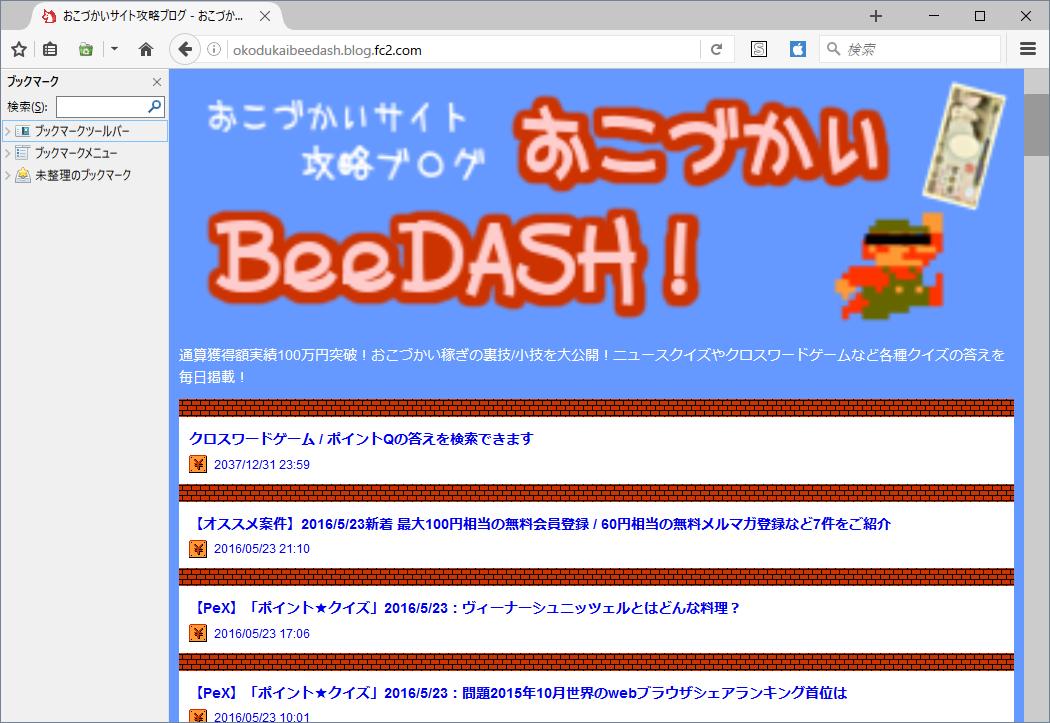 Firefox User-AgentSwitcher
