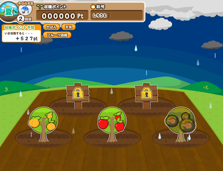 ib-game みんなのフルーツ農場生活 プレイ画面