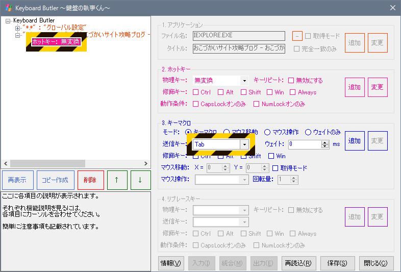 KeyboardButler キーマクロ Tab
