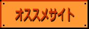 オススメサイト
