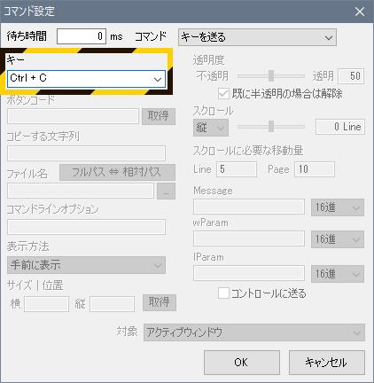 OpenMausuji コマンド設定 Ctrl+C