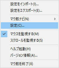 OpenMausuji 設定