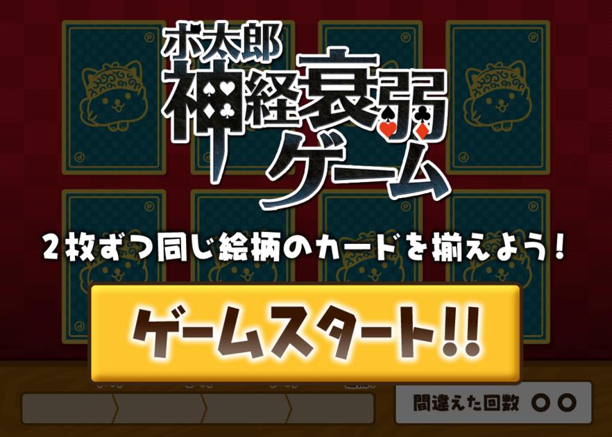 ポイントインカム ポ太郎神経衰弱ゲーム トップ画面