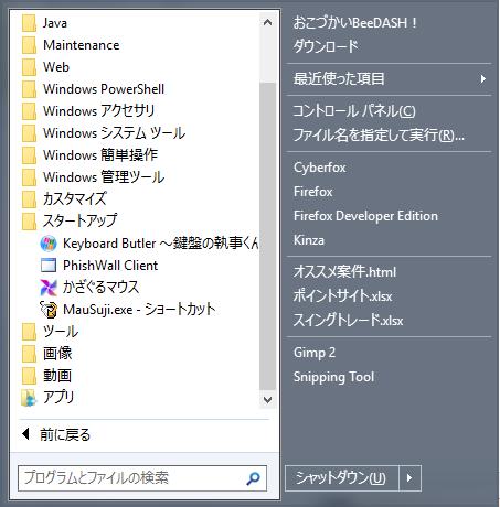 Windows スタートメニュー スタートアップ OpenMausuji
