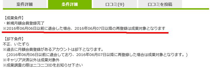 i2i ニコニコ動画2
