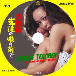 女教師生徒の眼の前で