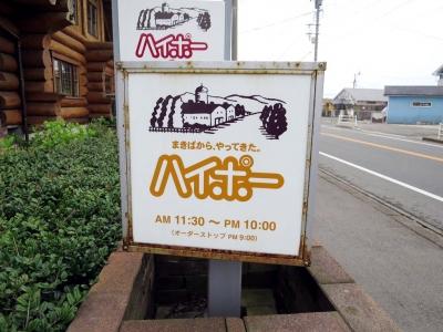 20160401HAIPO-_kanban.jpg