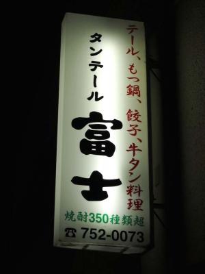20160401TANTE-RUFUJI_kanban.jpg