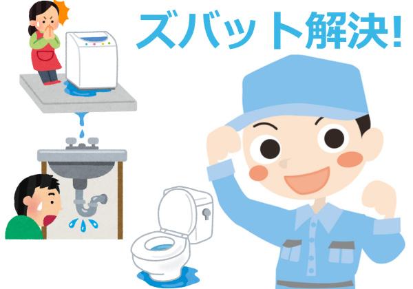 水もれ 関東センター出張修理