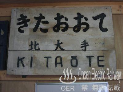 k_sanada_05_kitaote_04.jpg