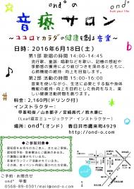 20160618 音療サロン