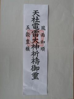 岡の上雷電神社のお札