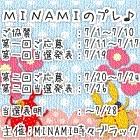 MINAMIさん2016