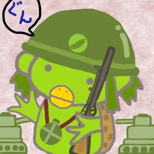 軍事 かっぱさん