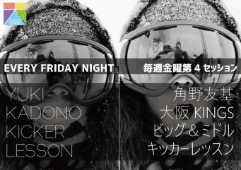 yukikadonolesson20160710.jpg