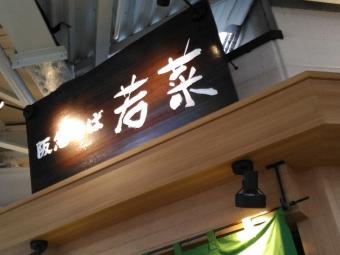 13Wakana_001_org.jpg