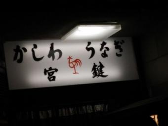 FushimiMiyakagi_009_org.jpg