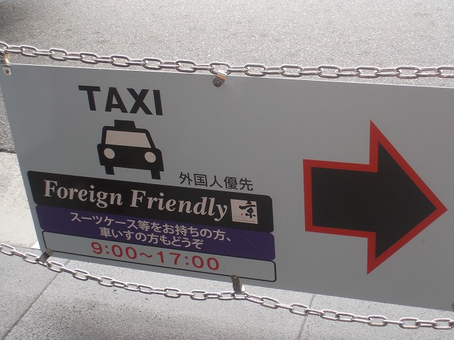外国人ONLY