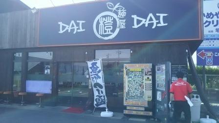 麵屋DAIDAI