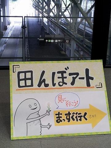 「ずーしーほっきー」の案内板が4枚あり、ずーしーほっきーが田んぼアートへ案内をしてくれます!